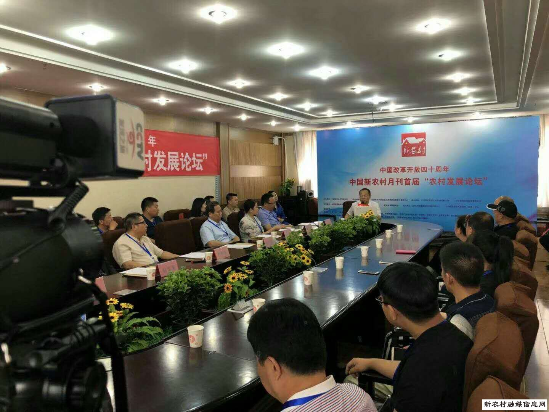 """<b>改革开放四十周年中国新农村月刊首届""""农村发展论坛""""在北京举办</b>"""