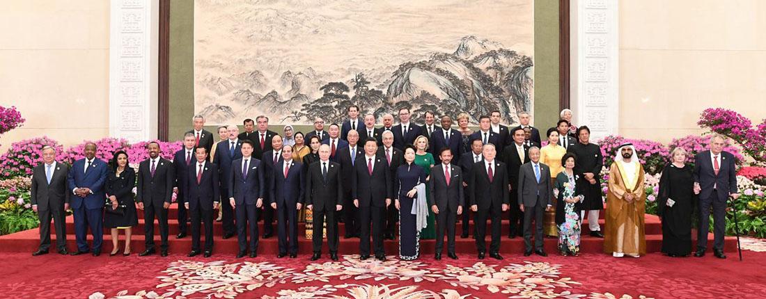 "<b>第二届""一带一路""国际合作高峰论坛</b>"
