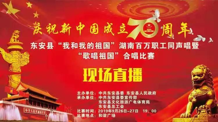 """<b>湖南省永州市东安县""""我和我的祖国""""湖南百万职工同声唱暨""""歌唱</b>"""