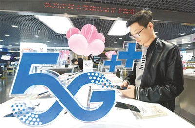 工信部:5G套餐签约用户87万 5G基站已开通11.3万个