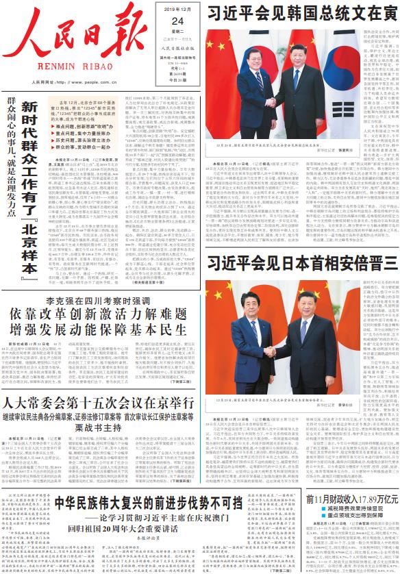 """新时代群众工作有了""""北京样本"""""""