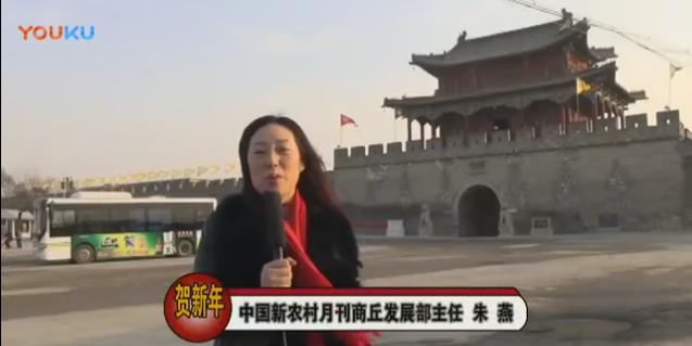 <b>中国新农村月刊杂志社河南商丘事业发展部向全国人民拜年拜年</b>