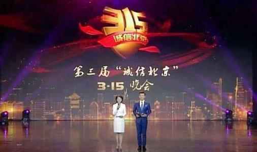 <b>2017年BTV诚信北京315晚会全程回顾</b>