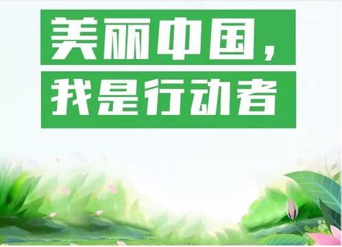 习近平:像对待生命一样对待生态环境 让祖国大地不断