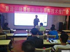 湖南:永州举办特种水产养殖推介交流活动