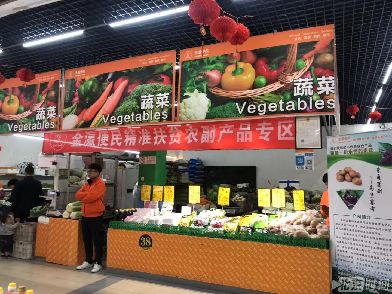 北京前10月新建规范提升615个蔬菜零售网点