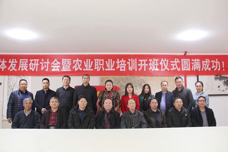 <b>中国新农村月刊、新农村融媒信息网 融媒体发展研讨会暨农业职业</b>