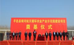 平邑县银河航天循环农业产业示范园建设项目奠基仪式在