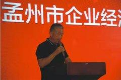 孟州市企业经济维权发展促进会 召开企业层培训会