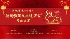 """庆祝建党100周年""""诗词楹联文化进万家""""网络大赛征稿"""
