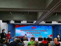 """庆祝中国共产党成立100周年精品报刊收藏展""""在角楼图"""