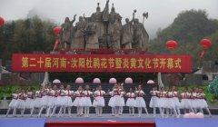 第二十届河南・汝阳杜鹃花节暨炎黄文化节开幕