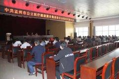 中共孟州市公立医疗健康服务集团委员会党员代表大会在