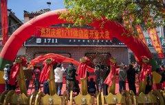 山庄集团酱酒1711体验店在承德盛大开