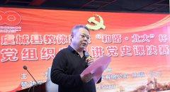 """虞城县教体系统举办""""和谐・北大""""杯党组织书记讲党课"""