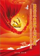 《建党百年世界华人书画大典》在上海