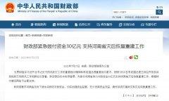 财政部紧急拨付资金30亿元 支持河南省