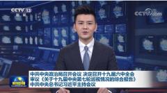 中共中央政治局召开会议 决定召开十九