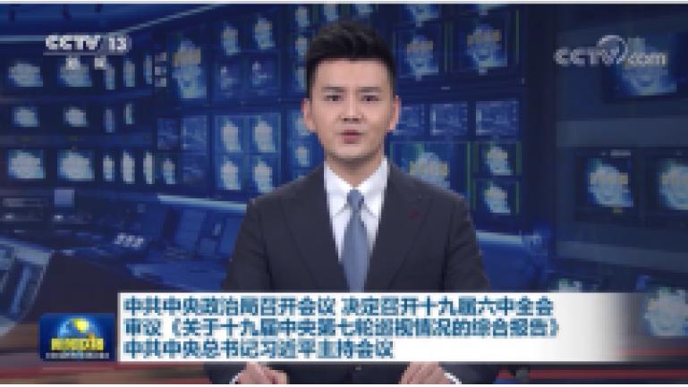 中共中央政治局召开会议 决定召开十九届六中全会